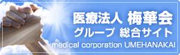 梅岡耳鼻咽喉科グループ総合サイト