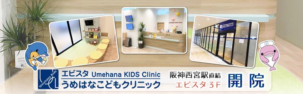 小児科開院