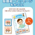 スタッフブログ掲載写真(2)_2014.05.29_秋山 岬