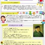 うめじび新聞vol19