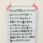 スタッフブログ掲載写真①_2014.11.20