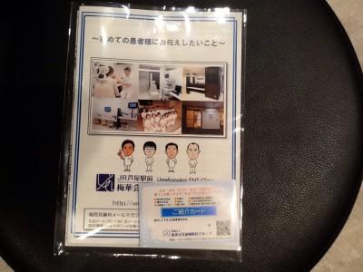 スタッフブログ掲載写真(2)_2015.05.12_宇都宮麻衣