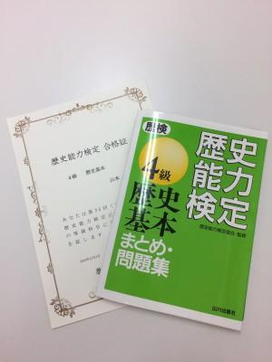 スタッフブログ掲載写真③_2017.1.26_山本さなえ
