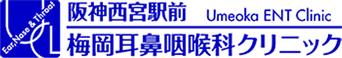 梅岡耳鼻咽喉科クリニック(阪神西宮駅前)