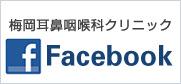 梅華会フェイスブック