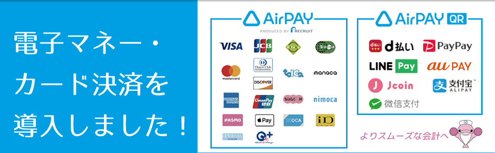 電子マネー・カード決済導入airpay