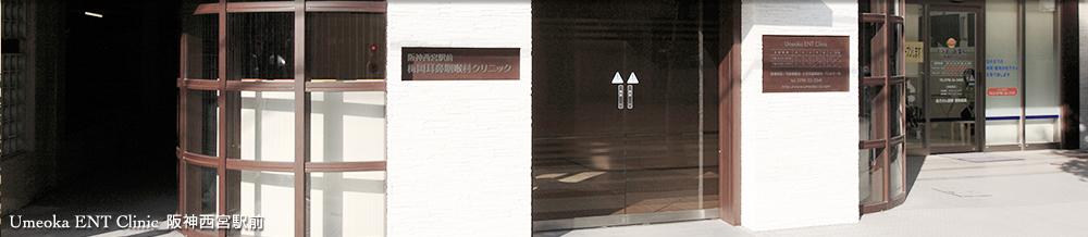 阪神西宮駅前梅岡耳鼻咽喉科