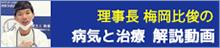 理事長:梅岡比俊の病気と治療 解説ビデオ
