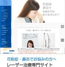 レーザー治療専門サイト