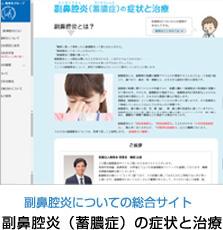 副鼻腔炎(蓄膿症)の症状と治療