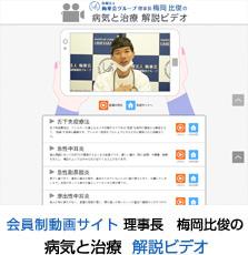 理事長 梅岡比俊の病気と治療 解説ビデオ