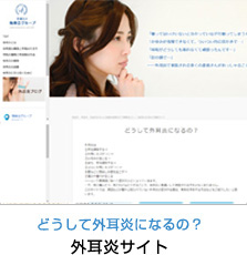 外耳炎サイト
