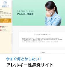 アレルギー性鼻炎専門サイト