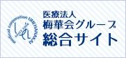 医療法人梅華会グループ