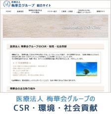 梅華会グループのCSR