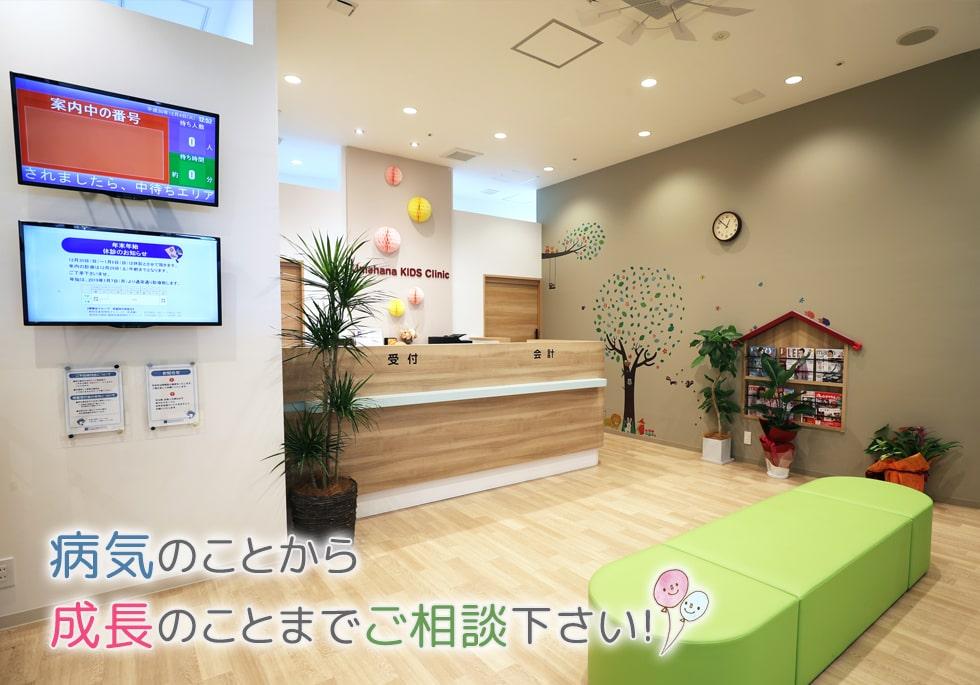 阪神西宮駅小児科・アレルギー科