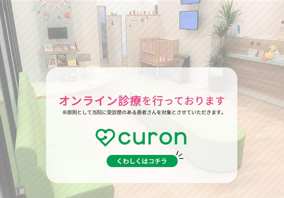 オンライン診療curon