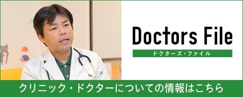 ドクターズファイル竹迫倫太郎院長