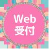 web受付