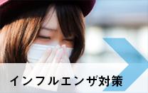 当院のインフルエンザ対策