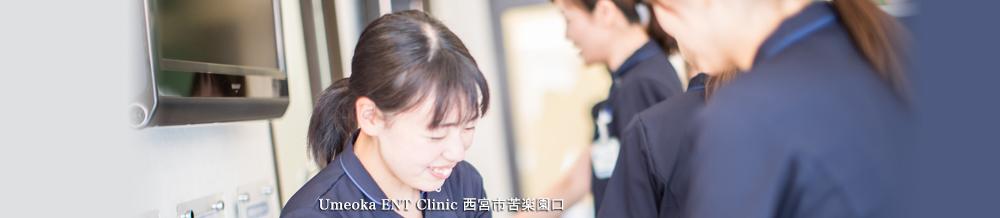 梅岡耳鼻咽喉科