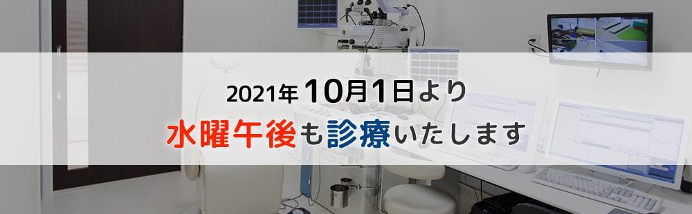 10月1日から水曜午後も診療いたします