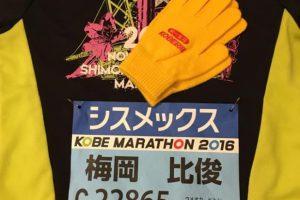 地元の大会 神戸マラソン