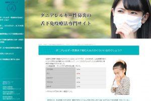 通年性アレルギー性鼻炎の新しい治療法