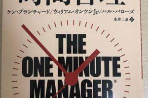 1  1分間マネジャーの時間管理