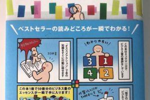 10、世界一わかりやすい4コマビジネス書ガイド 山田玲子(著)
