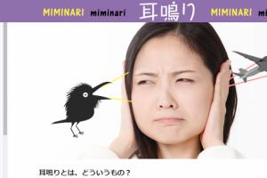 耳鳴りについての専門サイトができました!