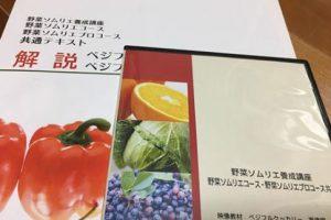 目指せ野菜ソムリエ